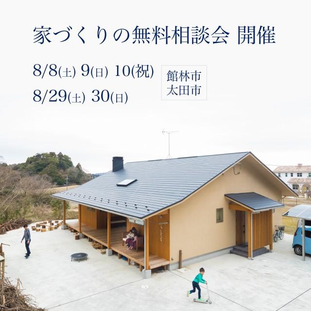 8月ヤリ田工務店インスタバナー_page-0001