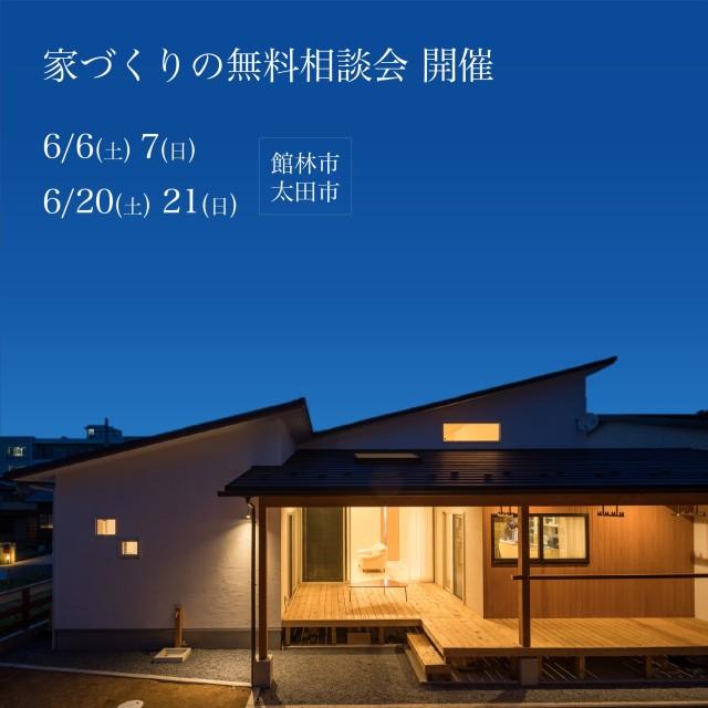 6月ヤリ田工務店インスタバナー