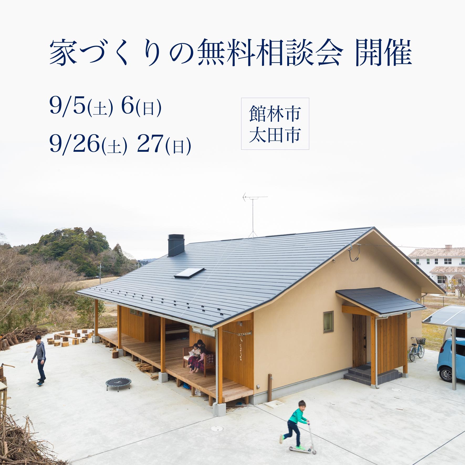 9月ヤリ田工務店インスタバナー_page-0001