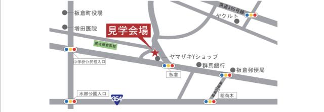 加藤様邸見学会MAP