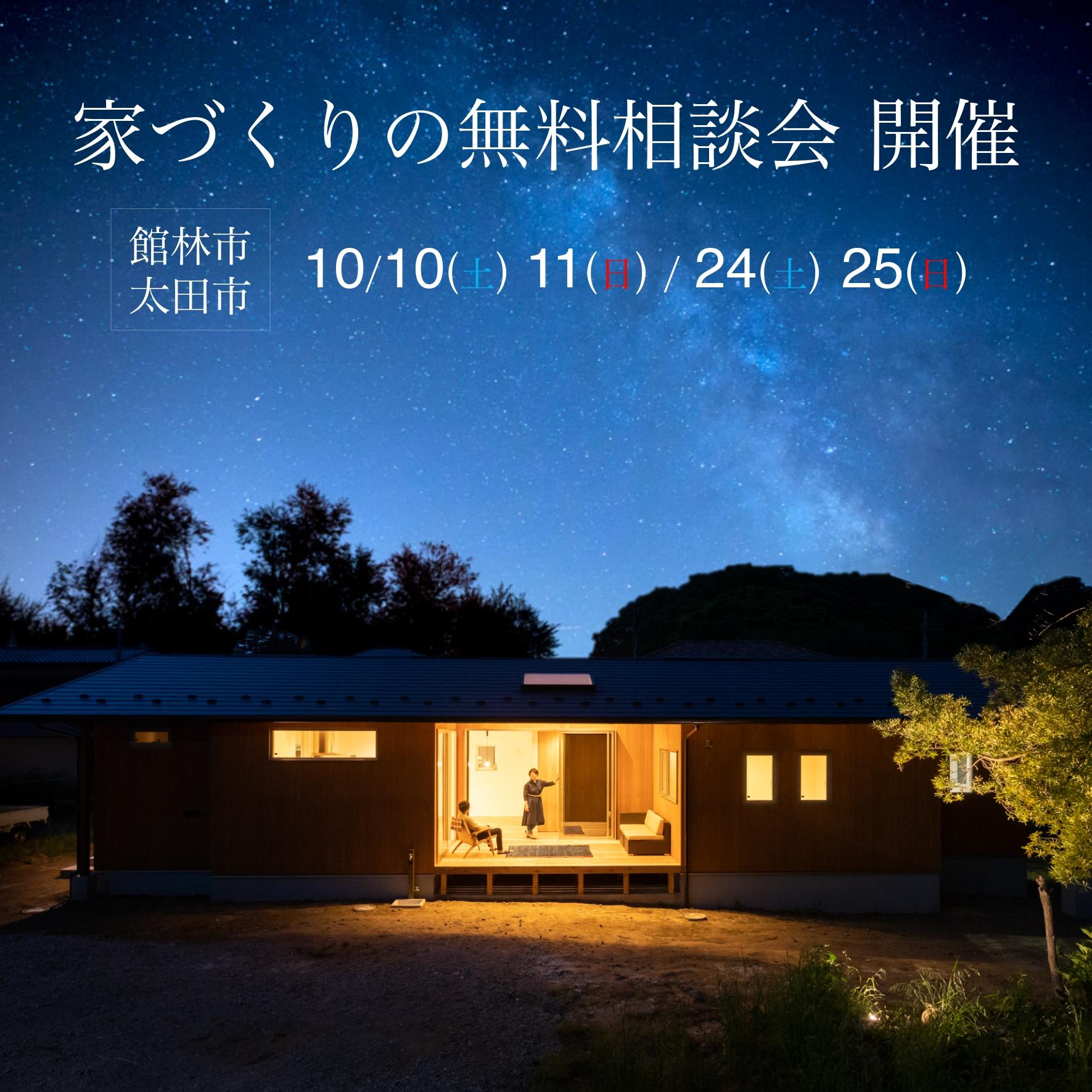 10月ヤリ田工務店インスタバナー_page-0001 (1)