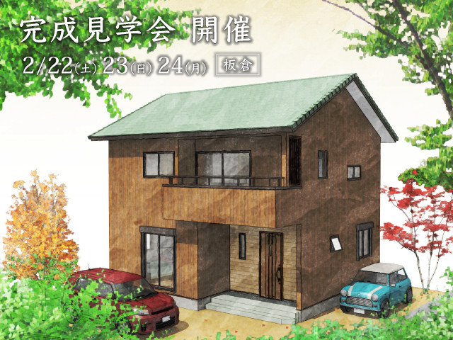 加藤様邸P640-480